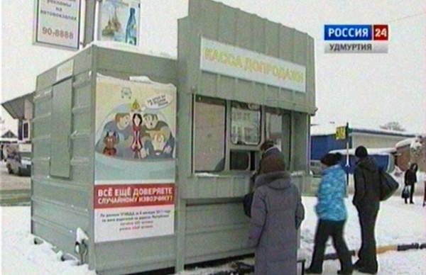 Автовокзал в Ижевске - касса дообилечивания