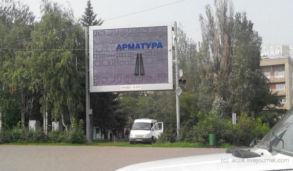 ГАЗель в траве на центральной площади Ижевска