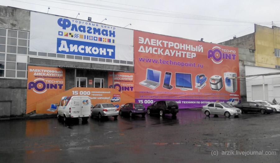 Технопоинт в Ижевске