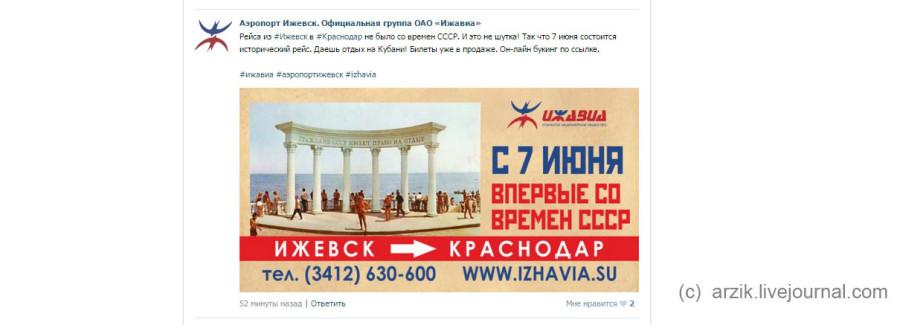 Прямые авиа рейсы из Ижевска в Краснодар. Есть ли смысл ...