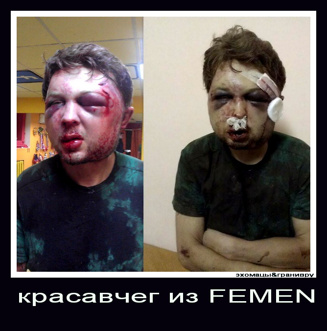 FEMEN ������� ��������2013-07-25
