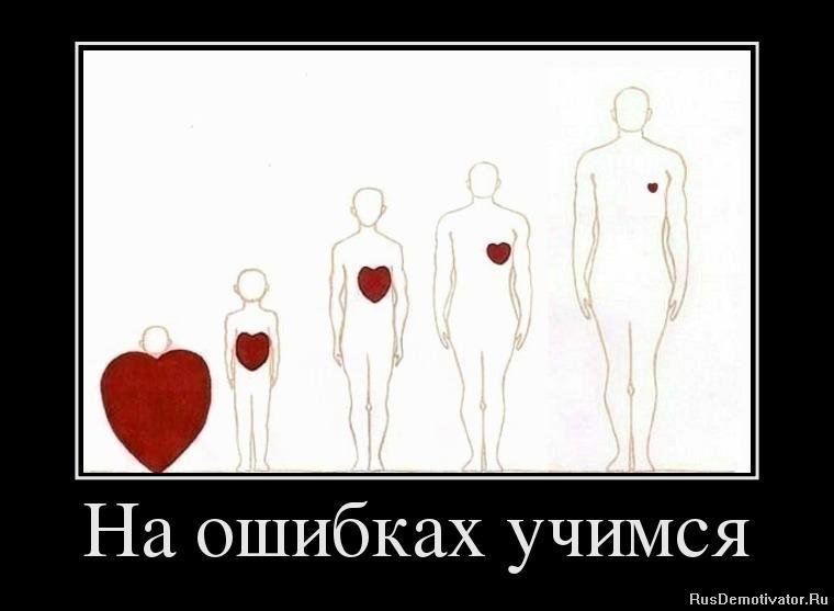 na-oshibkah-uchimsya