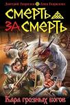 smert_za_smert-1