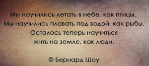 Б.Шоу