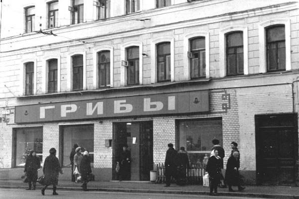 Сретенка магазин Грибы-ягоды. 1970