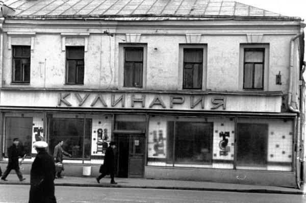 Сретенка Магазин Кулинария . 1970