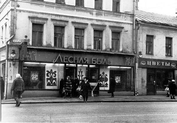 Сретенка магазин Лесная быль. 1970