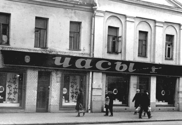 Сретенка магазин Часы. 1970