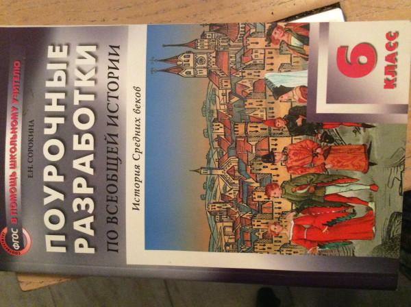 Учебник по история 1995 годер вигасин #3