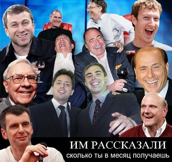 Олигархи смешные фото