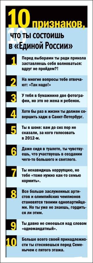 единая россия юмор прикол политика