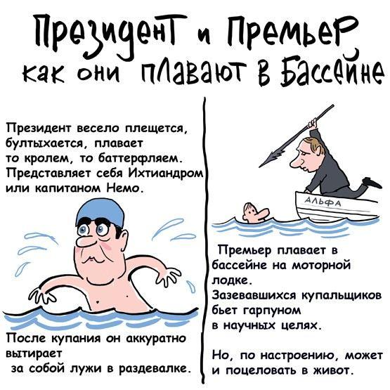 путин медведев президент премьер юмор прикол рисунок карикатура