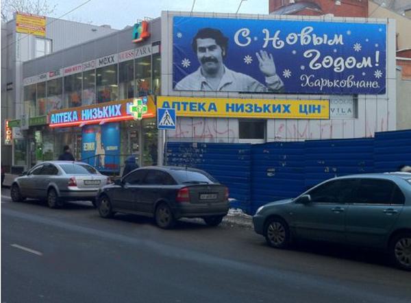 с новым годом харьков пабло эскабар наркобарон украина