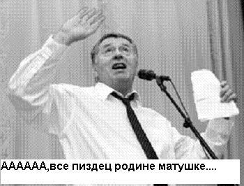 жириновский нло юмор прикол