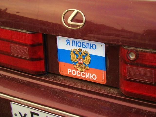 Почему мы любим Россию