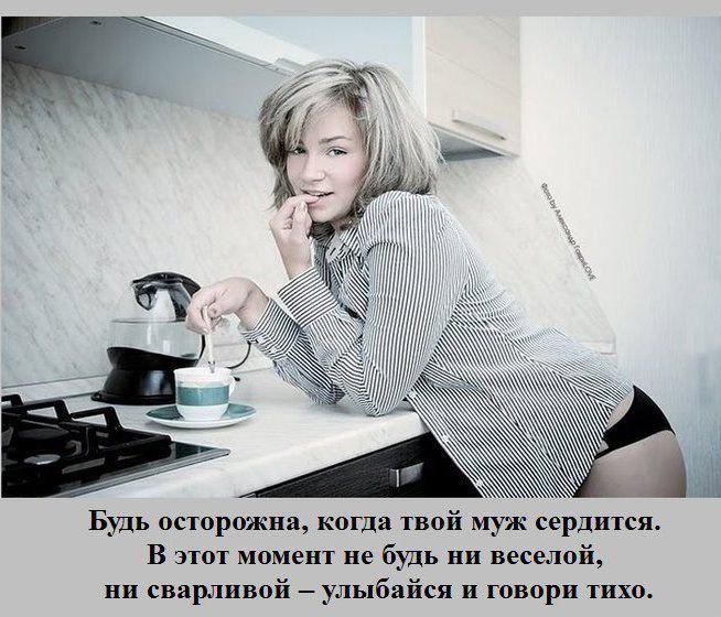 10 заповедей хорошей жены