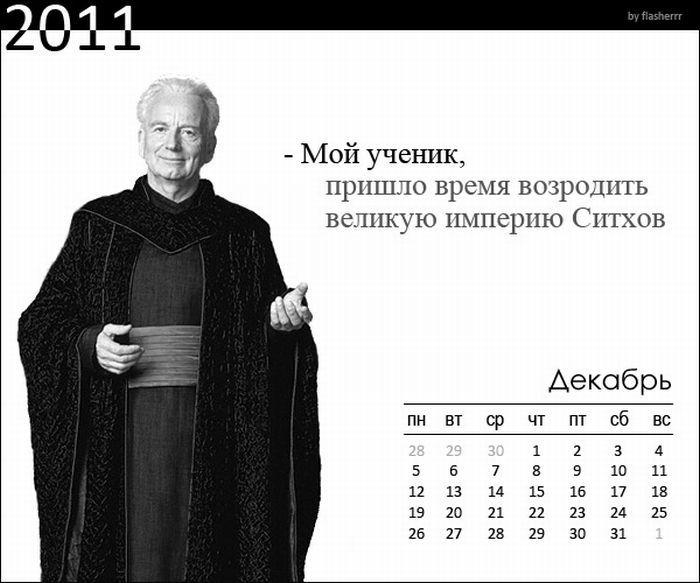 календарь для Лукашенко