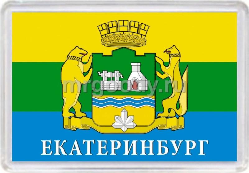 незатейливые герб екатеринбурга фото бы, простой