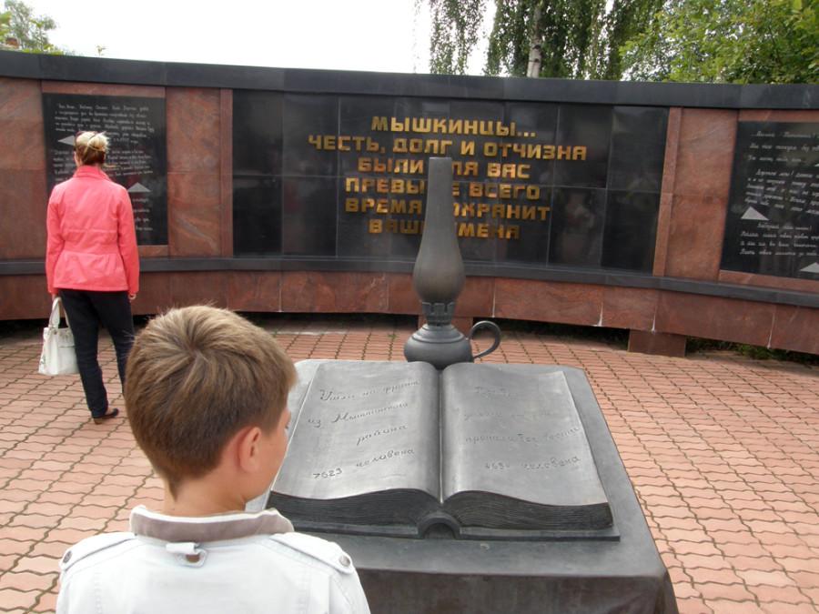 Памятник-ВОВ