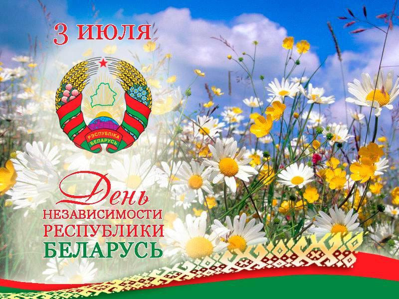 Пенсии открытка, открытки ко дню освобождения беларуси