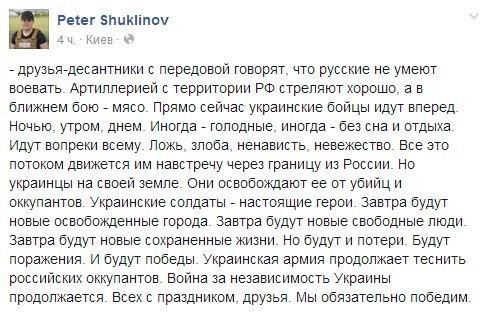 Укрский гонор_24 августа_ополчение уже наступает