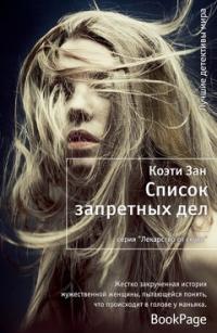 Koeti_Zan__Spisok_zapretnyh_del