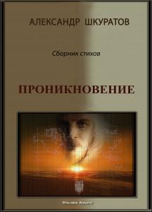 Сборник стихов— Проникновение
