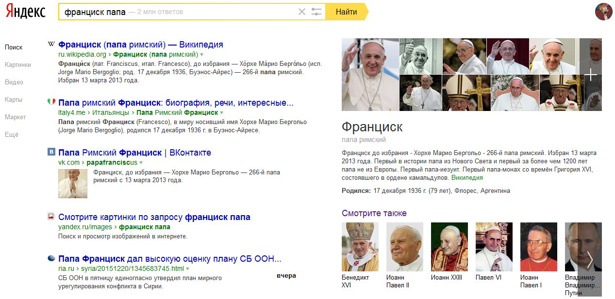 Путина поставили в один ряд с римскими папами