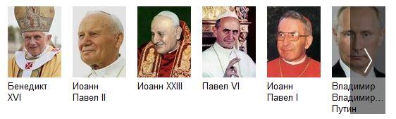 путин римский папа2.JPG