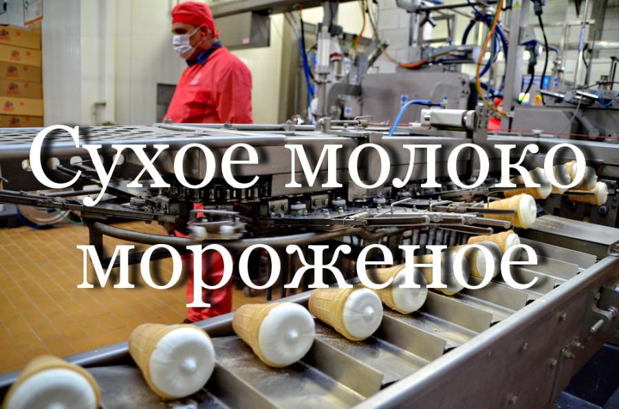 Как делают сухое молоко в Беларуси (видео)