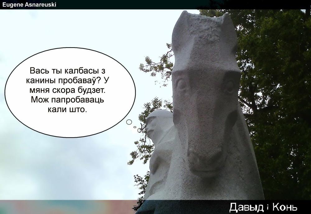 Давыд и Конь 1.jpg