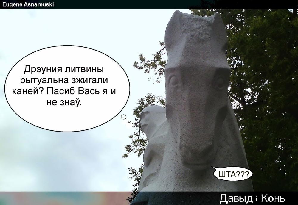 Давыд и Конь 3.jpg