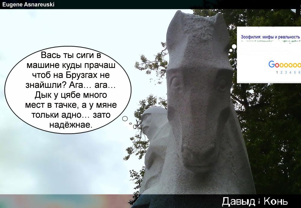 Давыд и Конь 4.jpg