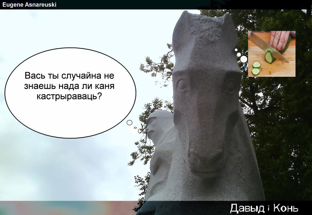Давыд и Конь 5.jpg