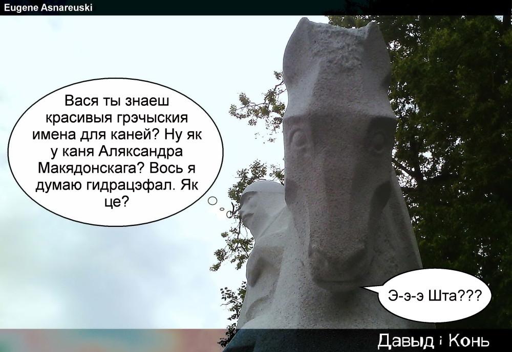 Давыд и Конь 7.jpg