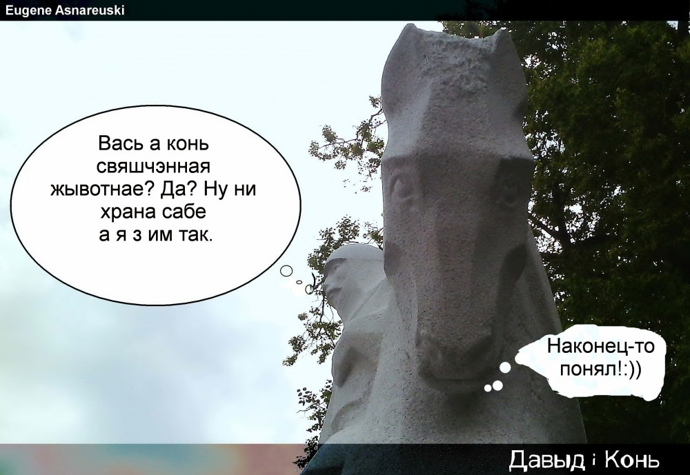 Давыд и Конь 8.jpg
