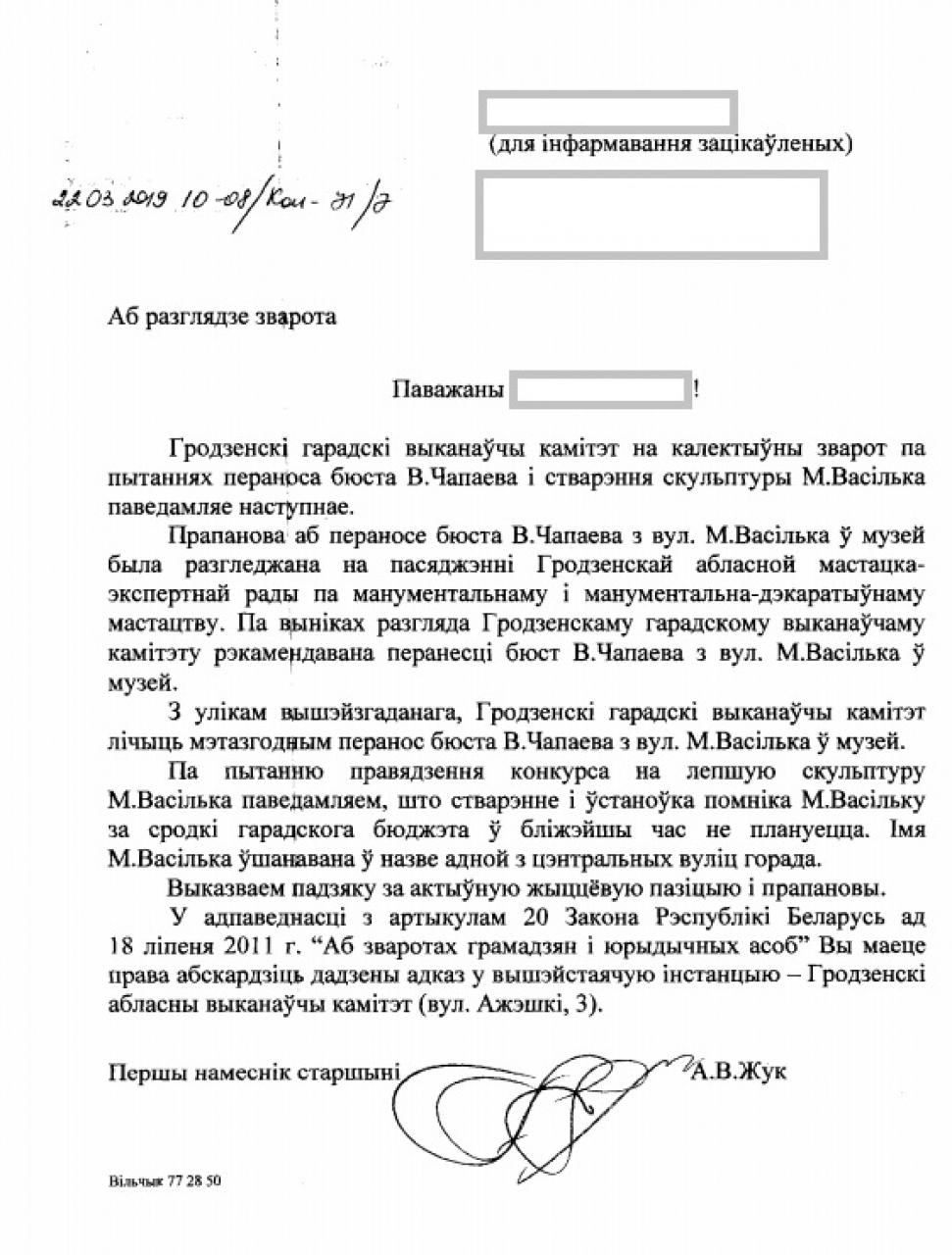 Петиция бюст Чапаеву ответ.jpg