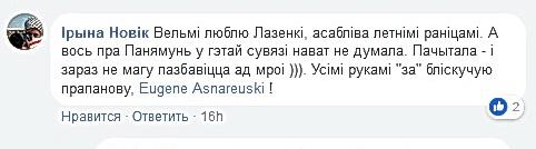 Ирина Новик комент.jpg