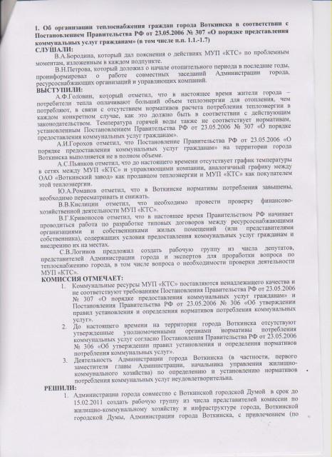 Протокол заседания комиссии по ЖКХ (страница 2)