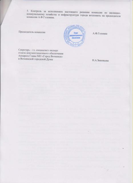 Протокол заседания комиссии по ЖКХ (страница 4)
