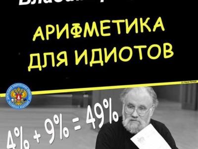 Чуровская арифметика