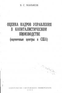 Маньков (обложка)