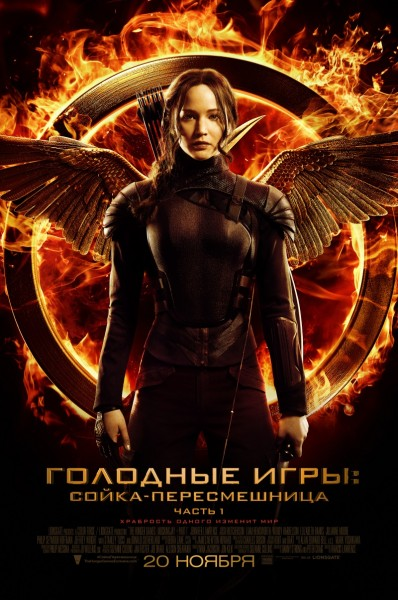 kinopoisk.ru-The-Hunger-Games_3A-Mockingjay-Part-1-2477739
