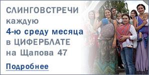 Слинговстречи в Казани