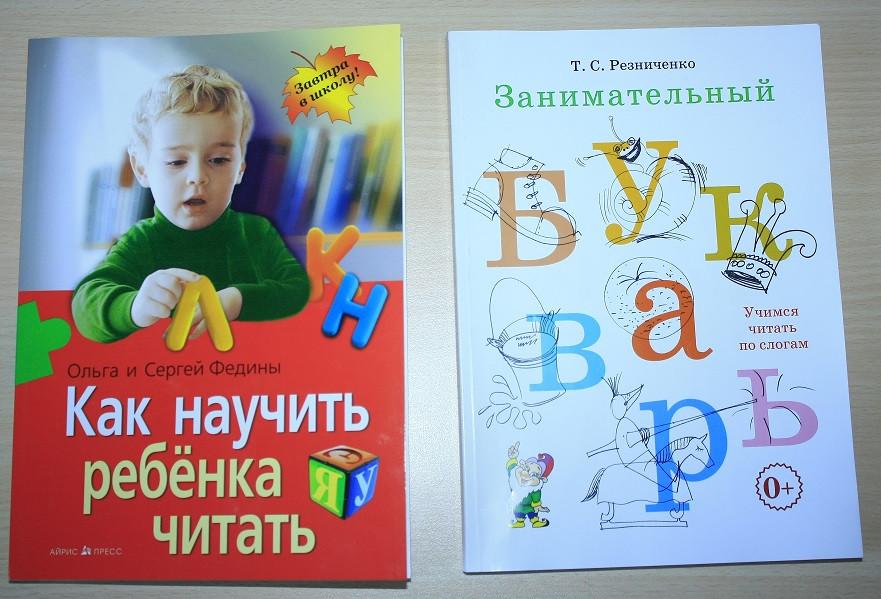 Программы научить ребенка читать скачать