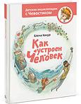 kak_ustroen_chelovek_147