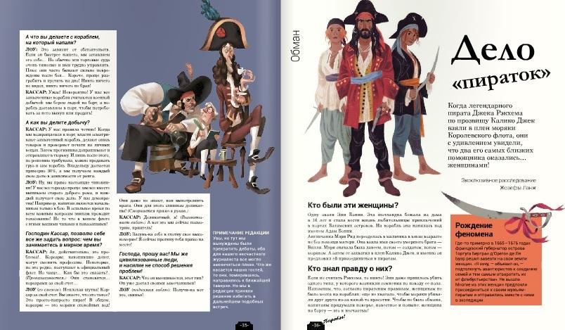 Пираты4