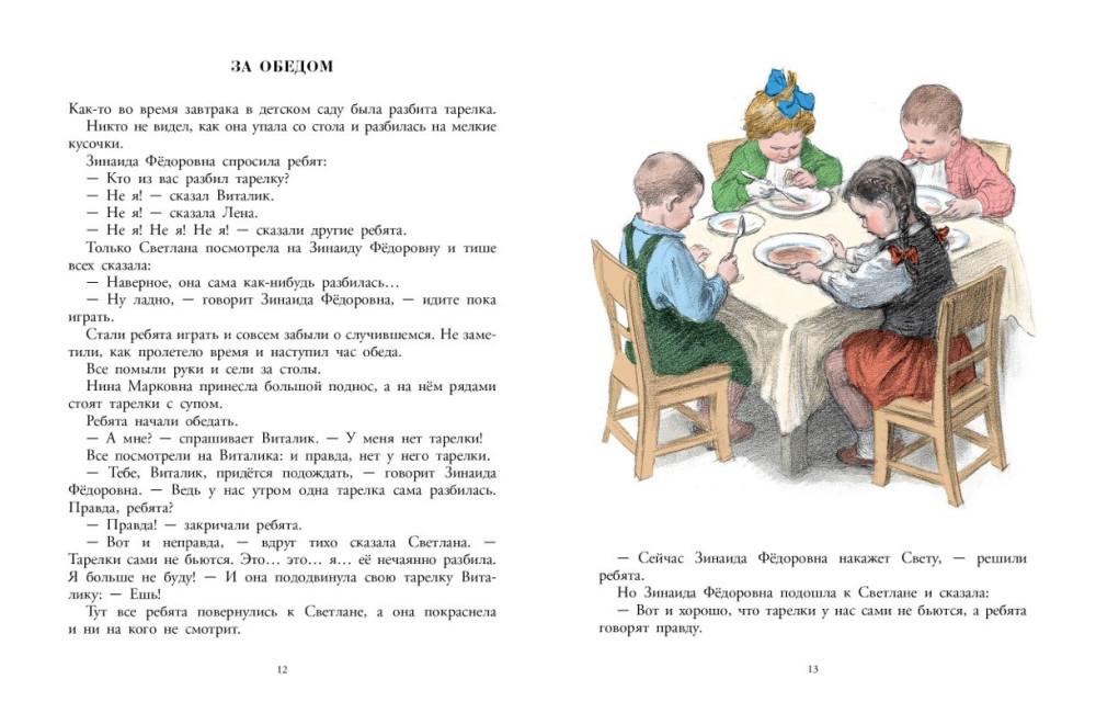 Стих о детском саде сказка