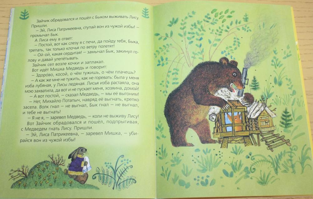 сказка лиса и заяц иллюстрации к сказке васнецова надежда, что мой