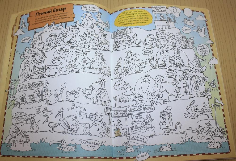 Раскраска карты россии 165